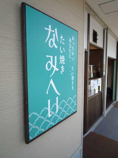 100314_namihei.jpg
