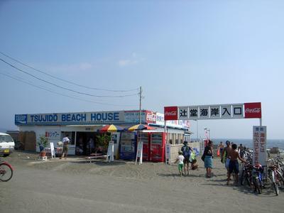 辻堂BEACH HOUSE