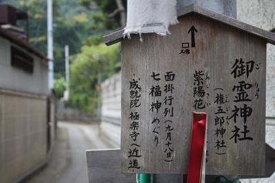 鎌倉 御霊神社(権五郎神社)